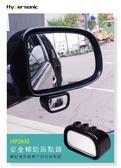 車之嚴選 cars_go 汽車用品【HP2833】Hypersonic 車用後視鏡 黏貼式 倒車停車後視廣角曲面輔助鏡