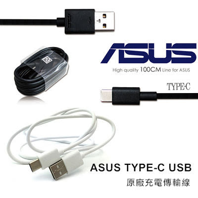 【YUI】華碩 ASUS USB To Type C 原廠傳輸線/ASUS ZenFone3 ZE552KL/ZE520KL 原廠傳輸線 充電線 (裸裝)
