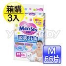 妙而舒 Merries 瞬吸舒爽紙尿褲 M 66片x3包/箱購 (黏貼型尿布.紙尿褲.紙尿片)