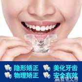 牙齒矯正器透明隱形牙套兒童夜間防磨牙齙牙地包天糾正固定保持器 造物空間