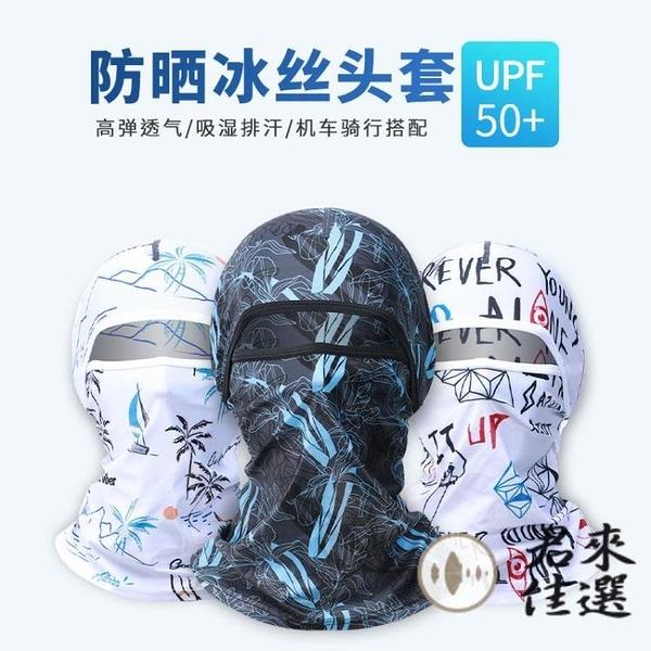 防曬臉罩遮臉護全臉釣魚騎行冰絲頭套男面罩【君來佳選】