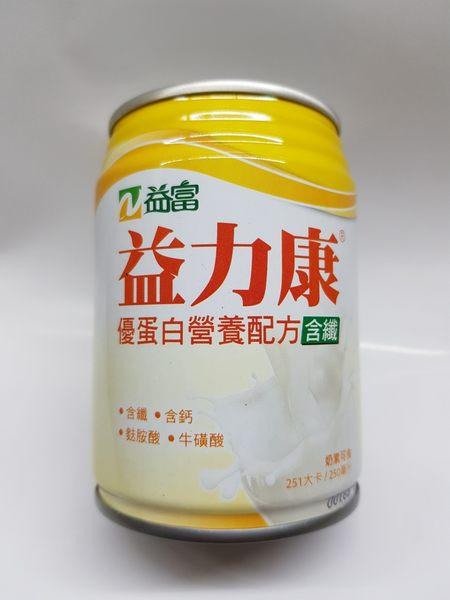 益富益力康優蛋白營養配方(含纖) 250ml 1箱24入 /超商最多一箱 宅配三箱