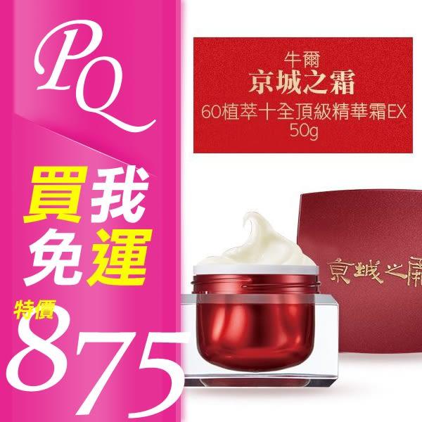 牛爾 京城之霜 60植萃十全頂級精華霜EX 50g 乳霜【PQ 美妝】NPRO