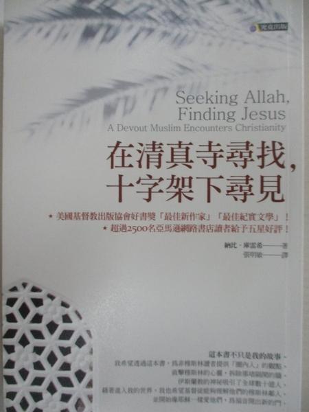 【書寶二手書T5/哲學_H7C】在清真寺尋找,十字架下尋見_納比.庫雷希,  張明敏