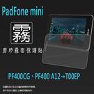 ◇霧面螢幕保護貼 ASUS PadFon...