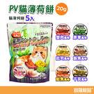 PV貓薄荷餅-鮭魚風味100g【寶羅寵品】