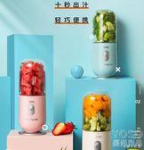 榨汁機 便攜式榨汁機迷你家用小型果汁機電動榨汁搖搖杯料理機充電  『優尚良品』