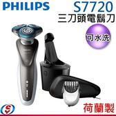 【信源】PHILIPS 飛利浦 荷蘭製 三刀頭電鬍刀 刮鬍刀 S7720