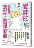 (二手書)貓咪的斯巴達清潔整理教室