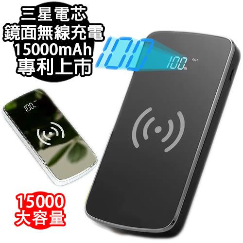 鏡面無線行動電源15000mAh 大容量 採用三星原廠聚合物電芯 安全可靠容量大 獨家上市 獨家專利