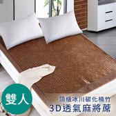 【三浦太郎】頂級牛筋繩冰川碳化楠竹。3D透氣雙人麻將蓆(麻將蓆/涼蓆)