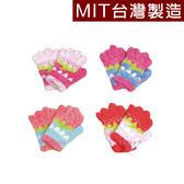 手套 寶寶手套 針織毛線手套 保暖手套 彈性萊卡針織 女童 台灣製草莓五指手套