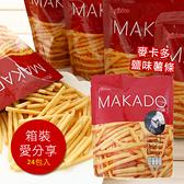 泰國 MAKADO 麥卡多 鹽味薯條 (24包/箱) 泰國7-11必買 人氣團購美食 泰式薯條餅乾 全素