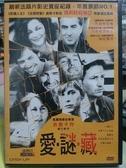 挖寶二手片-Y110-198-正版DVD-電影【愛謎藏】-佛朗索瓦克魯塞 瑪莉詠柯蒂亞 班諾馬吉梅(直購價)