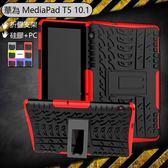 輪胎紋系列 HUAWEI 華為 MediaPad T5 10.1 保護套 保護殼 矽膠套 軟包邊 硬殼 平板殼外殼 防摔 支架