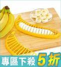 創意香蕉切片器 切果器/切香蕉器/水果分割【AE02547】i-style居家生活