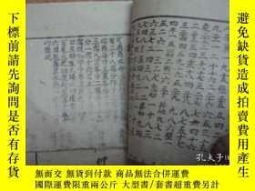 二手書博民逛書店演禽相法罕見全4卷【再版書,斷裂2半,4本Y16997
