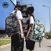 雙肩包-大容量書包男韓版雙肩包女高中時尚潮流ins潮牌校園初中學生背包 花間公主