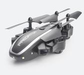 無人機航拍器高清專業小學生小型遙控飛機兒童玩具男孩四軸飛行器 NMS台北日光