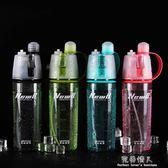 噴霧水杯子運動創意潮流水壺噴水韓版兒童小學生女大容量水瓶 完美情人精品館