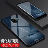 三星s9 手機殼新款s9plus玻璃plus防摔超薄s8 全包保護套女款潮男 滿千89折限時兩天熱賣