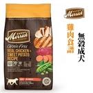 ◆MIX米克斯◆美國 Merrick 奇跡 成犬無穀鴨肉 10LB 犬飼料
