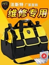 工具包法斯特工具包帆布大號多功能空調家電維修挎包加厚電工專用工具袋 LX 智慧e家