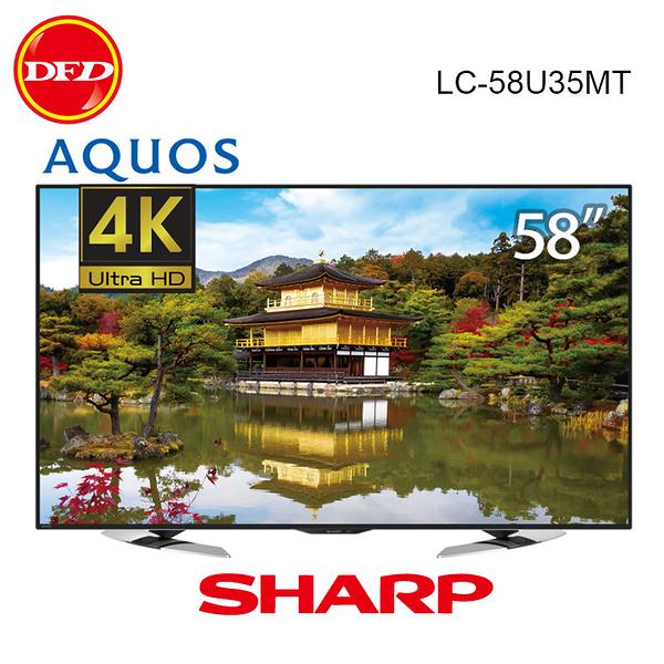 新品福利機 SHARP 夏普 電視 LC-58U35MT 55吋 液晶電視 AQUOS 4K Ultra HD TV 公司貨 送北區精緻壁掛安裝