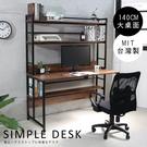 140公分穩重型防潑水層架工作桌 TA077  誠田物集