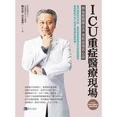 ICU重症醫療現場(熱血暖醫陳志金勇敢而發真心話)