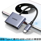 【妃航/免運】綠聯 同時充電+OTG US395 鋁合金 Type-C 轉 PD 60W+USB3.0 傳輸/讀卡機