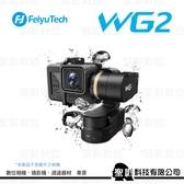 飛宇 Feiyu WG2 運動攝影機用 穿戴式三軸穩定器 Wi-Fi+藍芽雙模 可控相機 防潑水IP67【公司貨】