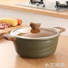 北歐風電磁爐專用鍋湯鍋家用麥飯石不黏鍋煮鍋燉鍋熬阿膠鍋專用鍋NMS【小艾新品】
