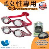 【SABLE黑貂】RS-924女性泳鏡x標準光學鏡片(請備註左右眼150~1000度)