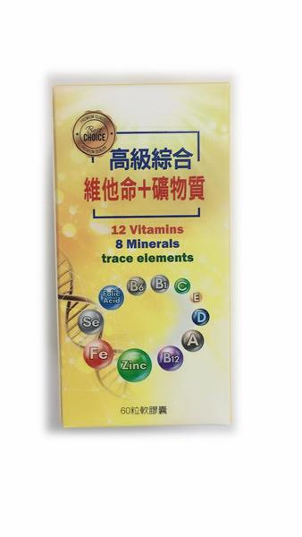 大豐 高級綜合維他命+礦物質軟膠囊 60粒  (已改新包裝)