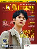 Live互動日本語  6月號/2017 第6期(附DVD/CDR含MP3)
