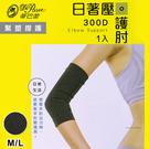 【衣襪酷】蒂巴蕾 300D 日著壓護肘 (1入) 台灣製 De Paree