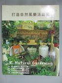 【書寶二手書T2/園藝_YKE】打造自然風樂活庭園_李俊秀