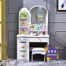 化妝桌 化妝桌梳妝台臥室現代簡約網紅小戶型多功能經濟型小化妝台化妝櫃T 3色