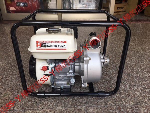 DAI SHIN HONDA 5.5HP*2英吋自吸式汽油引擎抽水機SCR-50HP