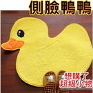 【想購了超級小物】 黃色小鴨~側臉鴨鴨地...