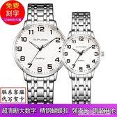 手錶男 老人大數字錶盤石英鋼帶手錶中老年人男女款情侶媽媽商務防水夜光父親節禮物