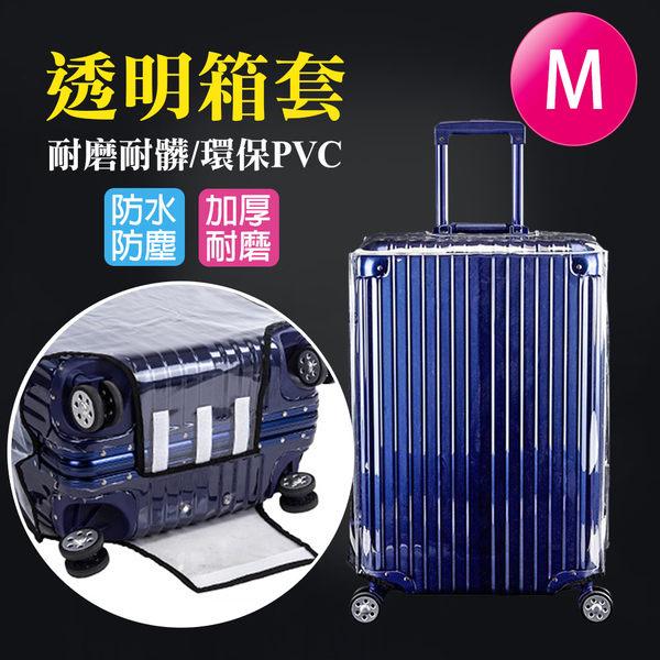 【VENCEDOR】M號行李箱套 適合行李箱尺寸 22吋-25吋 防水防刮傷 全透明款