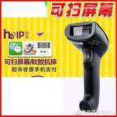掃描器掃碼槍遜鐳一維紅光ccd條形碼掃碼搶器手機支付超市收銀螢幕有線掃描槍 酷斯特數位3c