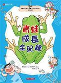 (二手書)青蛙成長全紀錄