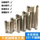 鋁門用後鈕 雙開 白鐵自由鉸鍊(4寸 一組兩片)HI053-D4 自動鉸鏈 自動丁雙 紗門鉸鍊