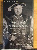 (二手書)亨利八世與英國宗教改革