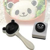 熊貓飯模 / 熊貓飯糰模 / 海苔壽司飯糰模具組