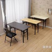 餐桌簡易桌子家用摺疊桌快餐桌辦公桌便攜式戶外學習桌長條桌會議桌子WY【百貨週年慶】