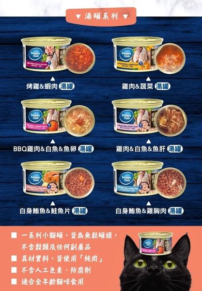 【力奇】ST幸福貓 無穀小貓罐-BBQ雞肉&白魚&魚卵(湯罐) 85g 超取限48罐內 (C002C42)